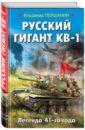 Обложка Русский гигант КВ-1. Легенда 41-го года