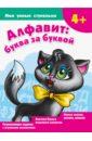 Новиковская Ольга Андреевна Алфавит. Буква за буквой