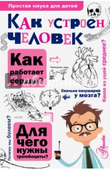 Как устроен человек разумовский ф кто мы анатомия русской бюрократии