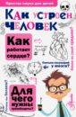 Сергеев Борис Федорович Как устроен человек