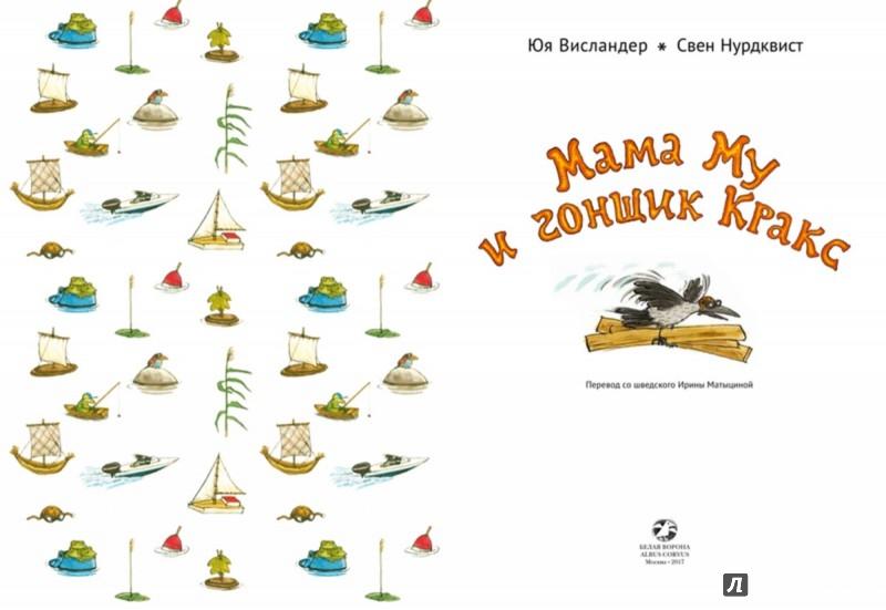 Иллюстрация 1 из 9 для Мама Му и Гонщик Кракс - Юя Висландер | Лабиринт - книги. Источник: Лабиринт