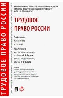 Трудовое право России. Учебник для бакалавров учебники проспект рынок ценных бумаг учебник 2 е изд