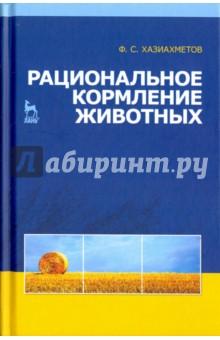 Рациональное кормление животных. Учебное пособие с а бредихин технологическое оборудование переработки молока учебное пособие