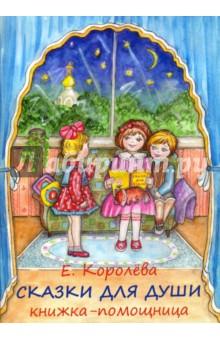Сказки для души. Книжка-помощница для семейного чтения