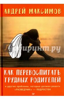Как перевоспитать трудных родителей и другие проблемы (с автографом автора)