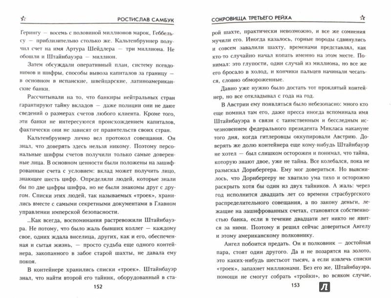 Иллюстрация 1 из 17 для Сокровища Третьего Рейха - Ростислав Самбук | Лабиринт - книги. Источник: Лабиринт