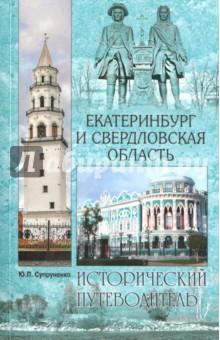 Екатеринбург и Свердловская область лаврова с сказания земли уральской