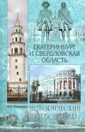 Екатеринбург и Свердловская область