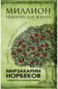 Миллион решений для жизни: ключ к вашему успеху, Норбеков Мирзакарим Санакулович