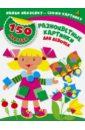 Малышкина Мария Викторовна Разноцветные картинки для девочек