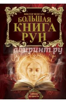 Большая книга Рун книги издательство аст большая книга рун