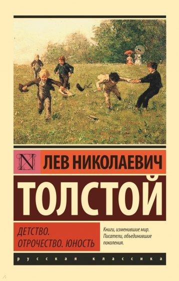 Детство. Отрочество. Юность, Толстой Лев Николаевич