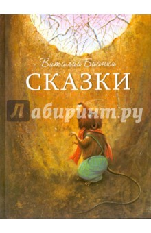 Купить Стрекоза, Сказки отечественных писателей