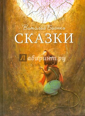 Сказки, Бианки Виталий Валентинович