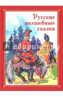Купить Русские волшебные сказки, Стрекоза, Русские народные сказки