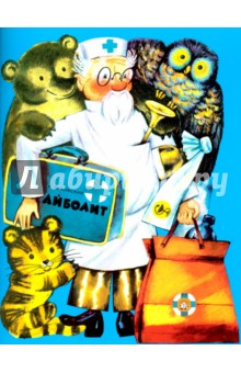 Чуковский Корней Иванович » Жили-были книжки. Айболит