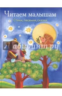 Читаем малышам. Стихи, песенки, сказки сказки и рассказы для детей в 2 х томах