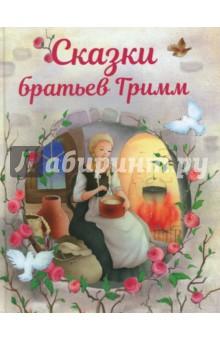 Сказки братьев Гримм гримм в гримм я самые любимые сказки