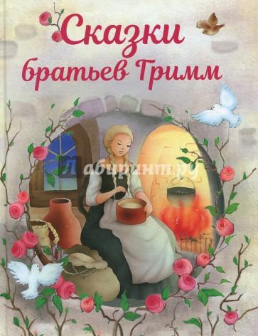 Сказки братьев Гримм, Гримм Якоб и Вильгельм