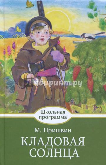 Кладовая солнца, Пришвин Михаил Михайлович