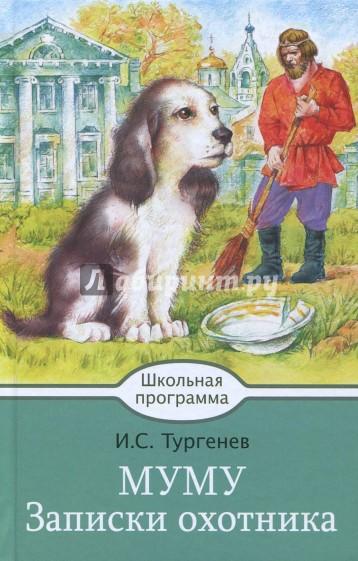 Муму. Записки охотника, Тургенев Иван Сергеевич
