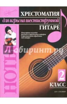 Хрестоматия для игры на шестиструнной гитаре. 2 класс николаев а видеошкола аккомпанемента на шестиструнной гитаре dvd