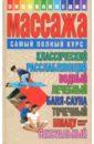 Энциклопедия массажа. Самый полный курс, Конева Лариса Станиславовна