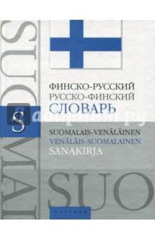 Финско-русский, русско-финский словарь. Около 25000 слов и словосочетаний цена