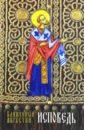 Блаженный Августин Аврелий Августин. Исповедь