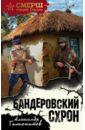 Бандеровский схрон, Тамоников Александр Александрович