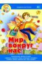 Вагурина Людмила Мир вокруг нас