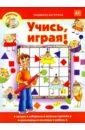 Вагурина Людмила Учись, играя!