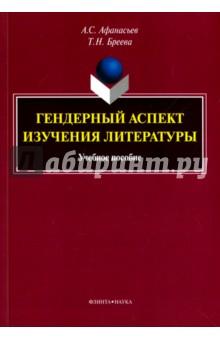 Гендерный аспект изучения литературы почвоведение в санкт петербурге xix xxi вв биографические очерки