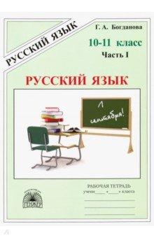 Русский язык. 10-11 классы. Рабочая тетрадь. В 3-х частях. Часть 1