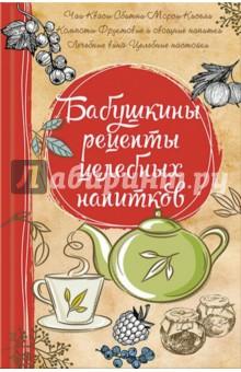 Бабушкины рецепты целебных напитков мукосат уколы в москве производство белоруссия