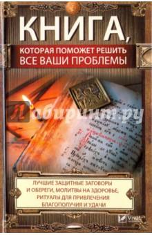 Книга, которая поможет решить все ваши проблемы. Лучшие защитные заговоры и обереги, молитвы лада лузина заговоры обереги ритуалы