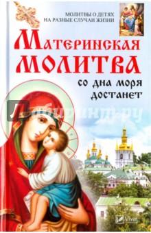 Материнская молитва со дна моря достанет. Молитвы о детях на разные случаи жизни