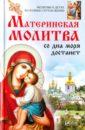Материнская молитва со дна моря достанет, Романова Марина Юрьевна