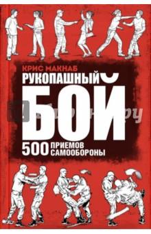 Рукопашный бой. 500 приемов самообороны купить футболку федерация армейский рукопашный бой в перми