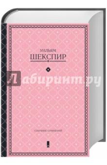 Собрание сочинений собрание сочинений в одной книге