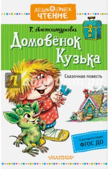 Домовёнок Кузька эксмо сказки бабы яги
