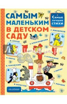 Самым маленьким в детском саду стихи для детей