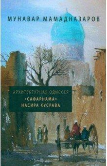 """Архитектурная Одиссея. """"Сафарнама"""" Насира Хусрава"""