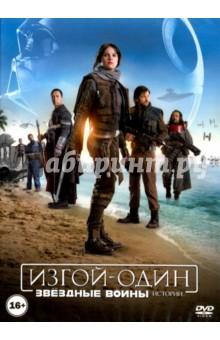 Изгой-один. Звёздные войны. Истории (DVD). Эдвардс Гарет