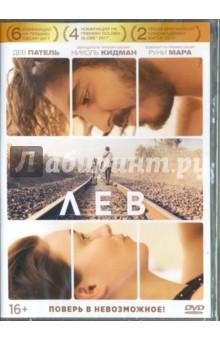 Лев (DVD) дом dvd