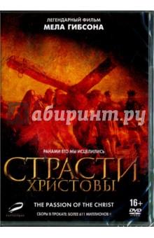 Страсти Христовы (переиздание 2017) (DVD)
