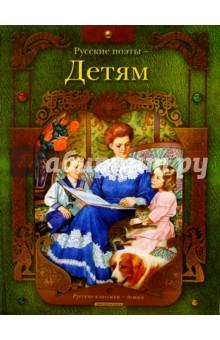 Русские поэты - детям: Стихи