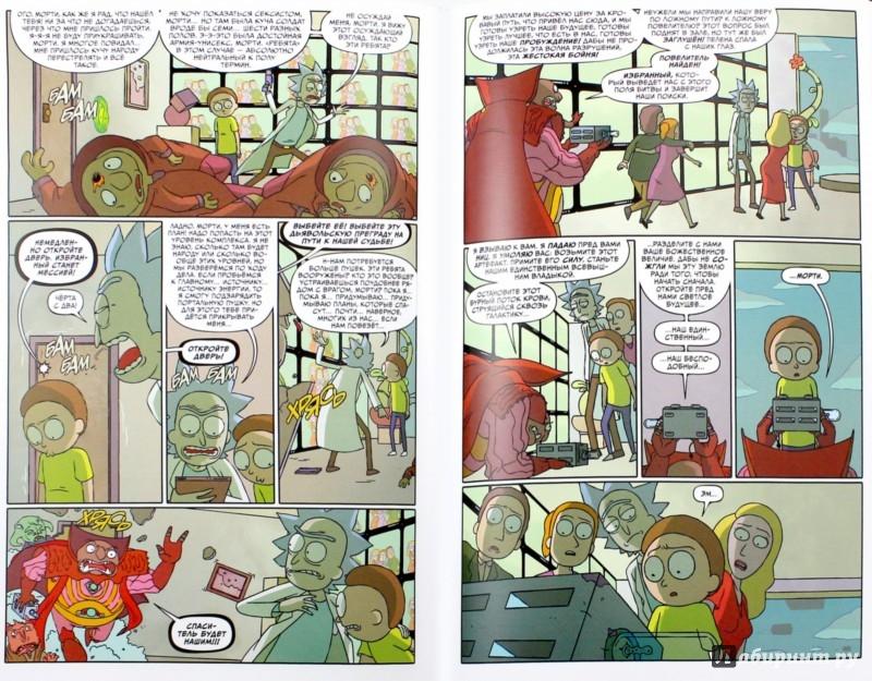Иллюстрация 1 из 29 для Рик и Морти - Горман, Фаулер, Хармон, Ройланд | Лабиринт - книги. Источник: Лабиринт
