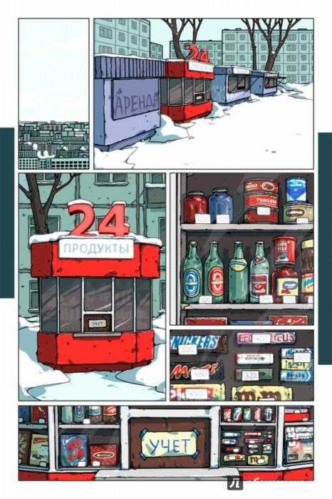 Иллюстрация 1 из 9 для Продукты 24 - Виталий Терлецкий | Лабиринт - книги. Источник: Лабиринт