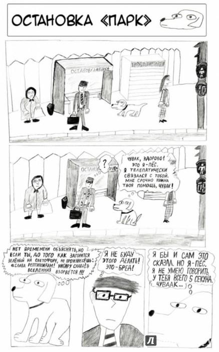 Иллюстрация 1 из 7 для Сага о Хитром Собакене - Алексей Абрамов | Лабиринт - книги. Источник: Лабиринт